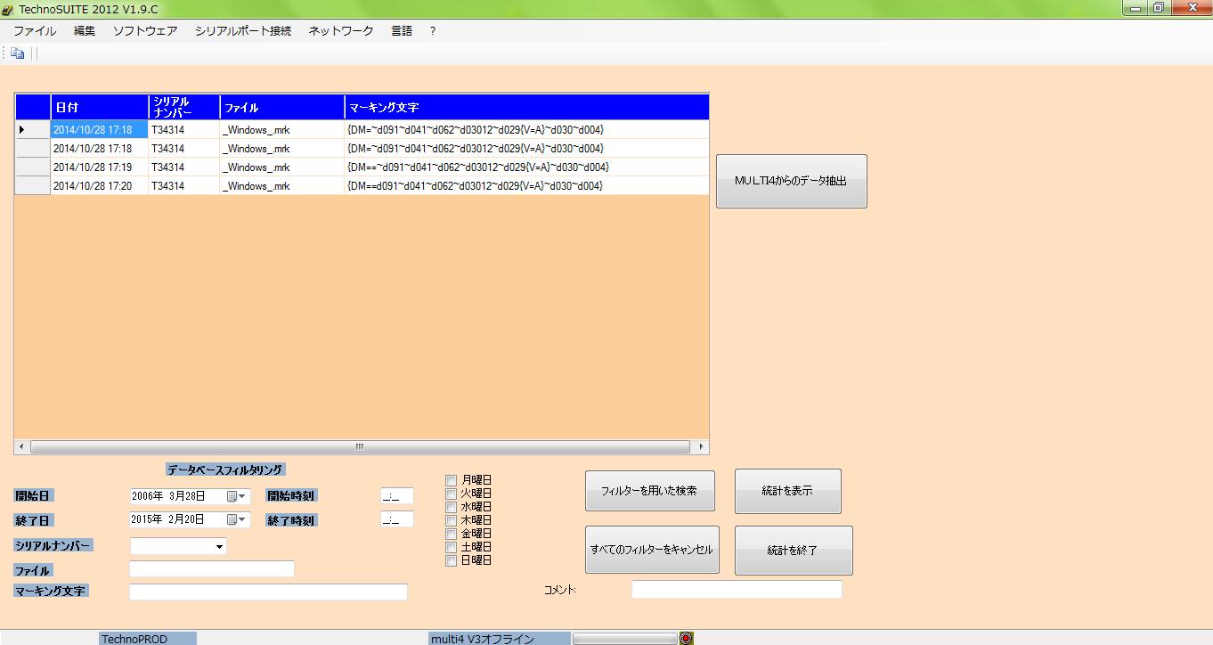 刻印履歴管理ソフト